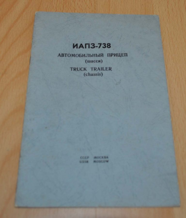 Iapz 738 Truck Trailer Eng Avtoexport Parts Manual Catalog Russian