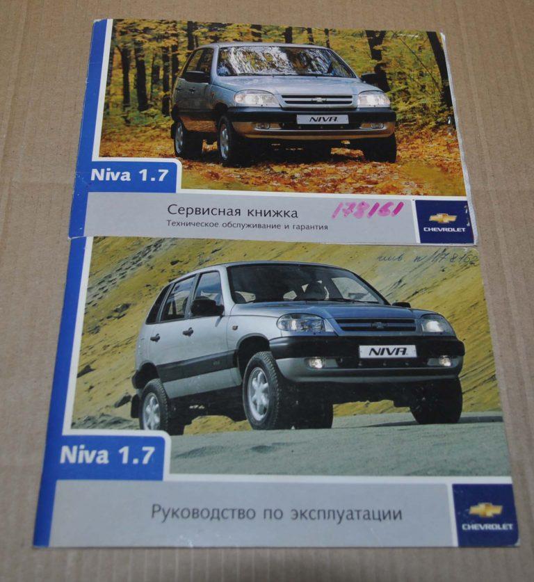 lada chevrolet niva owner s manual russian soviet book auto brochure lada niva 1600 service manual lada niva 1600 service manual