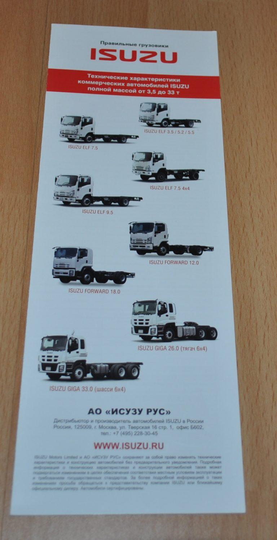 Isuzu Truck Specifications Brochure Prospekt Russian Edition