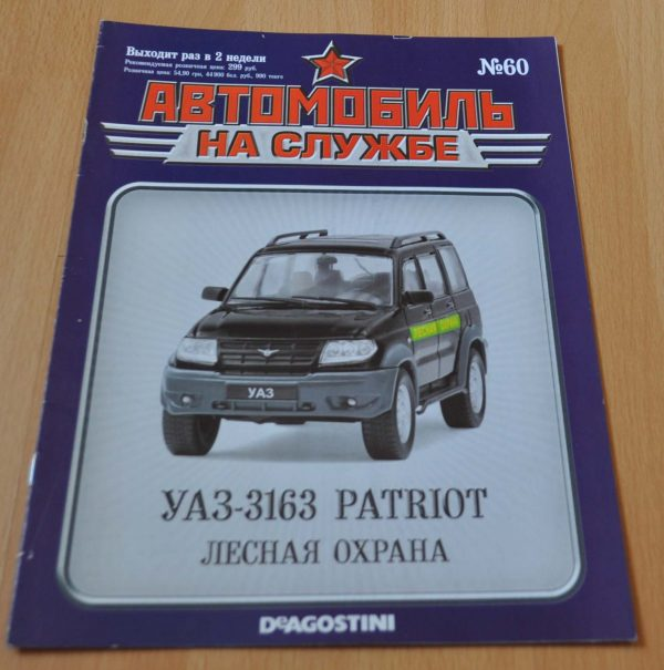 Uaz 3163 patrion forest police magazine russian no brochure prospekt 399 sciox Choice Image