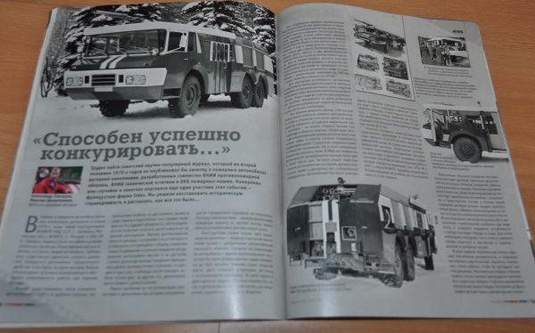 Truck Bus Press 9//07 RU Mag Brochure Yuejin Sides ZIL Foton Volganin Iveco Daily
