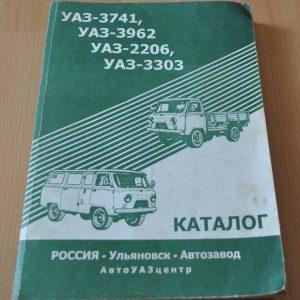 UAZ Owner Repair Manual Parts Archives - AUTO BROCHURE