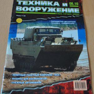 08//10 Aviation /& Astronautics Russian Magazine AN-12