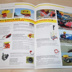 APV Field cultivation: sow, scatter and care for Brochure Prospekt