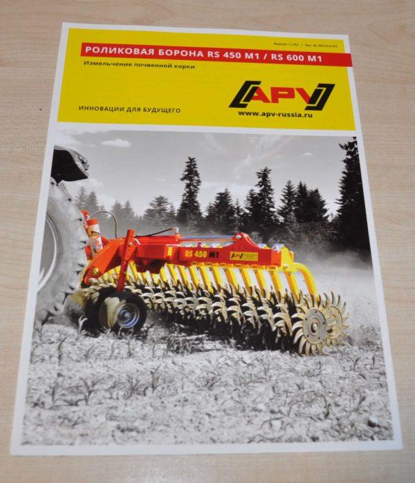 APV Extraction of soil crust Brochure Prospekt