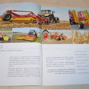 Pottinger Synkro Two-beam and three-beam cultivators Tractor Brochure Prospekt