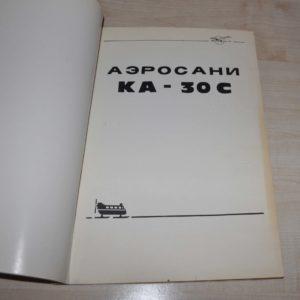 1971 KA-30 C Ambulance Snowmobile Brochure Prospekt Soviet USSR Russian RARE