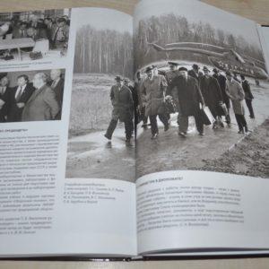 Finogenov Minister of Defense Industry USSR Missile Soviet USSR Air Force Book