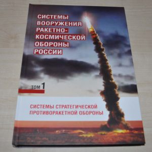 Russian Rocket and Space Defense Weapon Systems Missile Soviet USSR Book