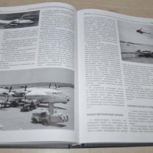 1941-1960 Chronicles Soviet Civil Aviation Airlines Aircraft Aeroflot USSR Book