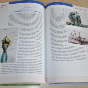 Russian Rocket and Space Defense Weapon Systems Missile Soviet USSR Book V2