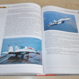 Military Defense Enterprises USSR Soviet Russia Missile Air Force Army Book Navy