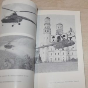 Helicopters are called MI A story General designer USSR Soviet Book Aeroflot