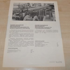 1981 Equipment for production of reinforced concrete pipes Soviet USSR Brochure