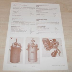 1981 Paint injection tanks and paint units Soviet USSR Brochure