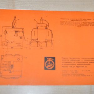 1969 Device for cutting heads of reinforced concrete piles С-993 Soviet Brochure