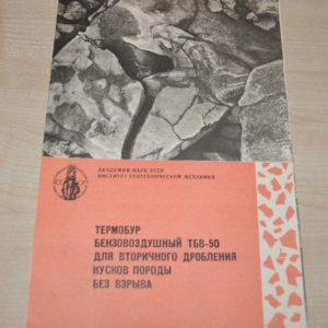 1969 Thermal drill for rock crushing without explosion TBV-50 Soviet Brochure