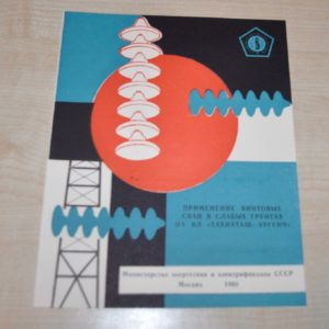 1969 The use of screw piles in soft ground Takhiatash-Urgench Soviet Brochure