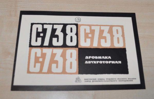 1969 Two-rotor hammer crusher C-738 Soviet USSR Brochure