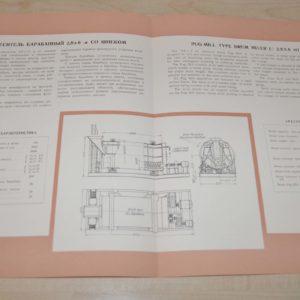 1948 Drum mixer with screw 2,8x6 Machinoexport Soviet USSR Brochure Prospekt
