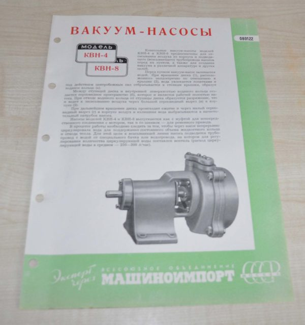 1950s KVN-4 KVN-8 vacuum pumps Machinoexport Soviet USSR Brochure