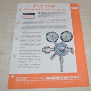 1950s Single-chamber oxygen reducer RK-47 Machinoexport Soviet USSR Brochure