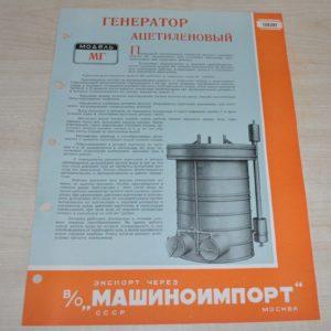1950s The acetylene generator MG Machinoexport Soviet USSR Brochure