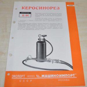 1950s Kerosene Cutter K-44 Machinoexport Soviet USSR Brochure