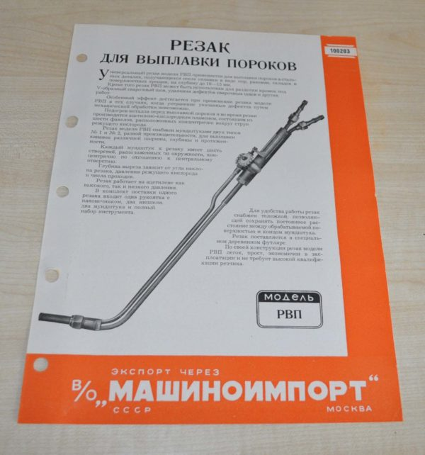 1950s Cutter for melting defects of RVP Machinoexport Soviet USSR Brochure