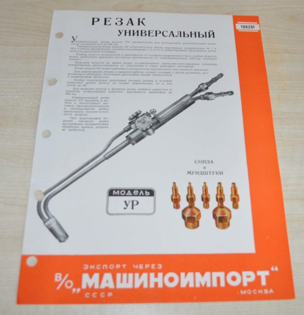 1950s Universal UR cutter Machinoexport Soviet USSR Brochure