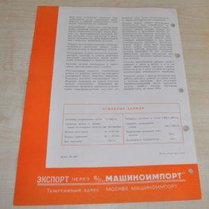 1950s Acetylene-oxygen cutting machine Machinoexport Soviet USSR Brochure