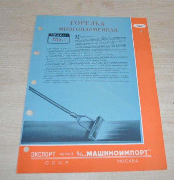 1950s Multi-flame burner GPP-1 Machinoexport Soviet USSR Brochure
