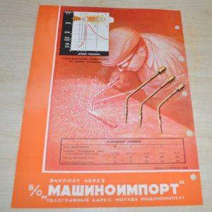 1950s SGM injection burner Machinoexport Soviet USSR Brochure