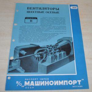 1950s Axial shaft fans In Machinoexport Soviet USSR Brochure