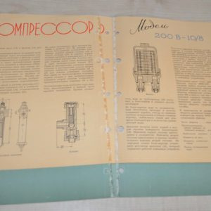 1950s Two-stage compressor for air production Machinoexport Soviet USSR Brochure