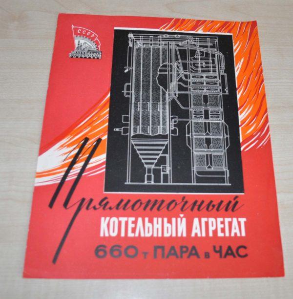 1950s Direct-flow boiler unit 660t of steam Machinoexport Soviet USSR Brochure