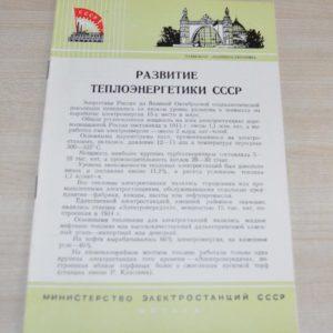 1957 Development of heat power industry in the USSR Soviet Brochure