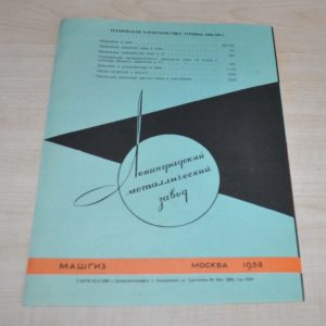 1958 Steam turbine with a capacity of 200 000 kW Soviet USSR Brochure