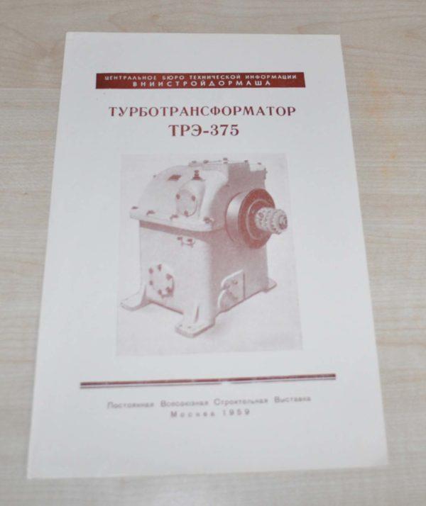 1959 Turbo transformer TRE-375 Soviet USSR Brochure