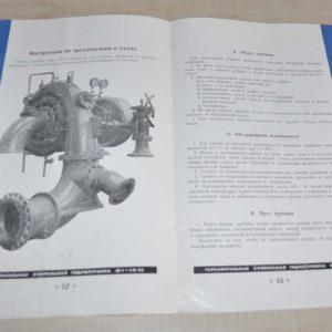 1950s Hydro turbine Riga turbo mechanical plant Soviet USSR Brochure