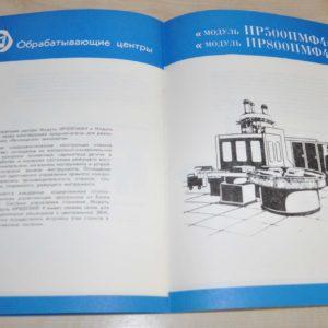 1984 Ivanovo machine-tool manufacturing Plant Soviet USSR Brochure
