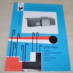 1964 A machine for making cartridge cases Soviet USSR Brochure Prospekt