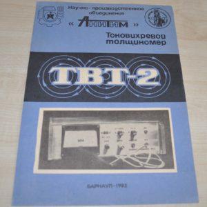 1982 Current-vortex thickness gauge Soviet USSR Brochure Prospekt