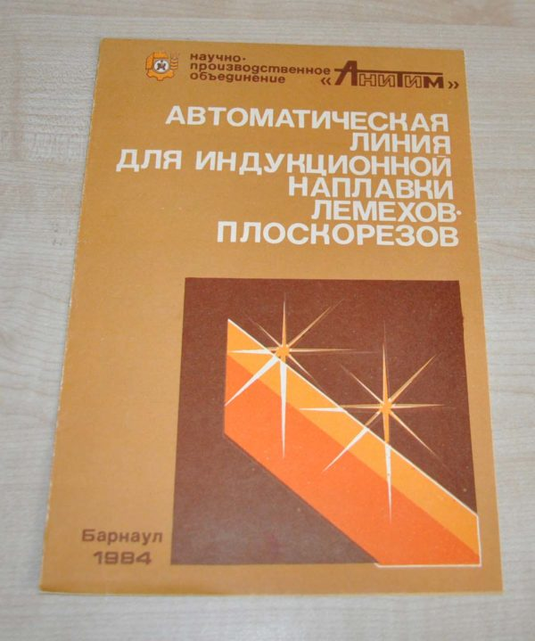 1984 Line for induction surfacing of plowshares Soviet USSR Brochure Prospekt