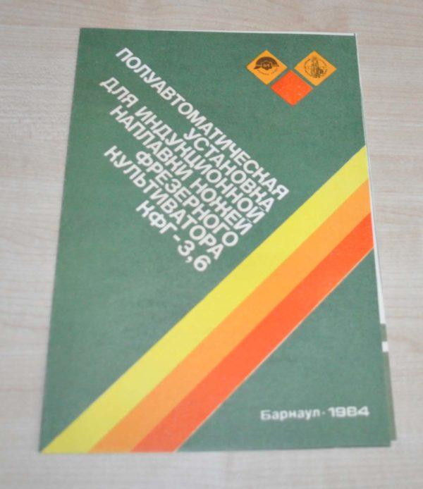 1984 Installation for surfacing knives milling cultivator Soviet USSR Brochure