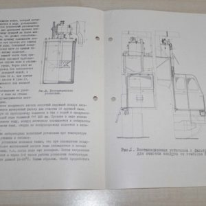 1961 Ventilation of peat machine cabins with air cooling Soviet USSR Brochure