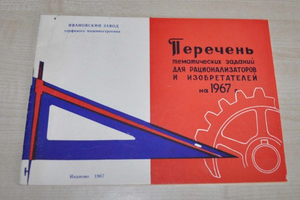 List of tasks for innovators & inventors for 1967 Soviet USSR Brochure Prospekt