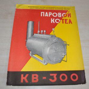 1959 KV-300 steam boiler Soviet USSR Brochure Prospekt