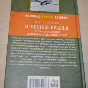 History of creation of jet aviation USSR Soviet Aircraft Russian Book