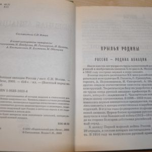 Russian Military Aviation Aircraft USSR Military Russian Book